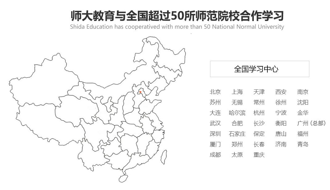 广州师大教育|让每个人享有更好的教育