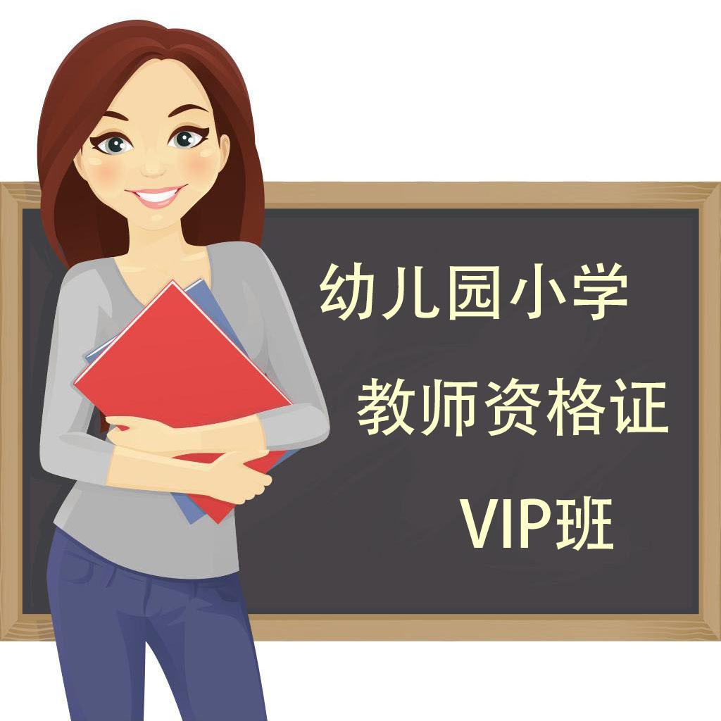 小学教师资格证好考吗?|师大教育怎么样