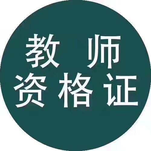 教师资格证还有很多好处你知道吗?|广州师大教育培训机构